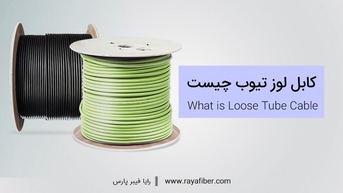 معرفی کابل های لوز تیوب - Loose Tube Cables