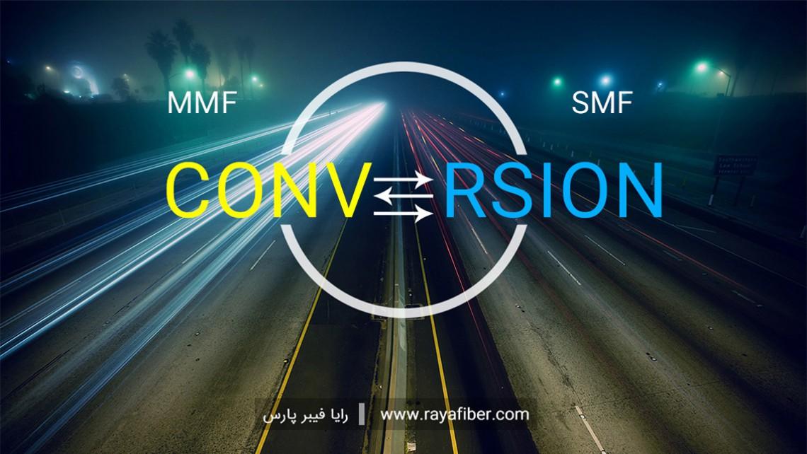 تبدیل فیبر نوری مالتی مود (Multimode) به سینگل مود (Single-mode)