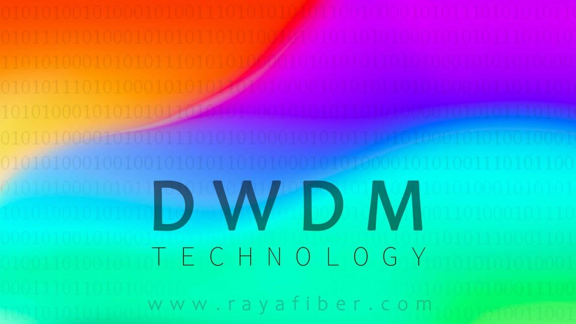 تکنولوژی DWDM چیست؟