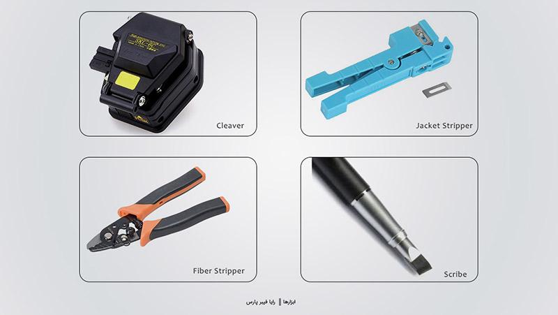 ابزارهای فیبر نوری