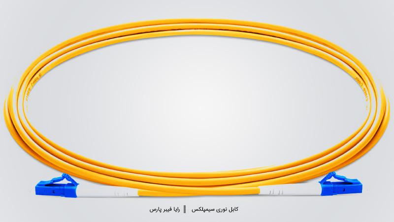 کابل نوری سیمپلکس