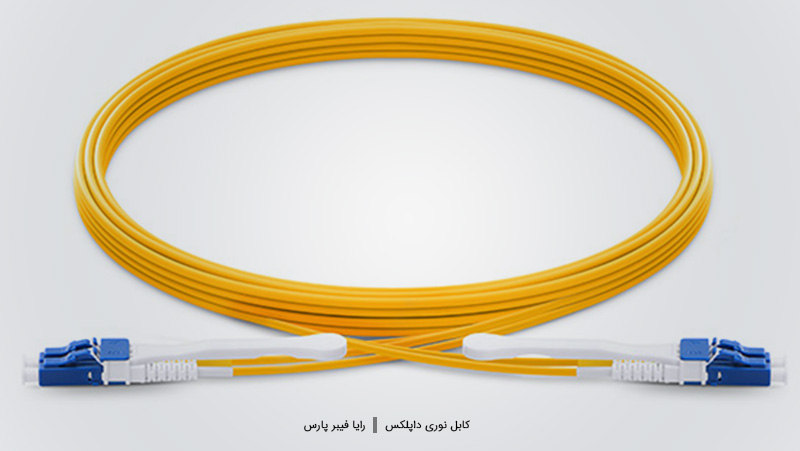 کابل نوری داپلکس