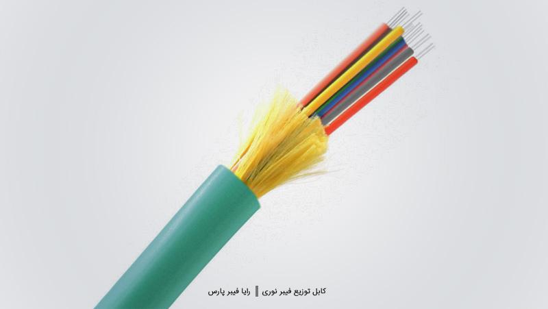 کابل توزیع فیبر نوری